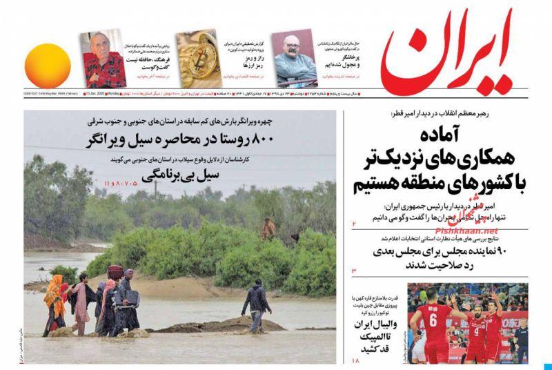عناوین اخبار روزنامه ایران در روز دوشنبه ۲۳ دی