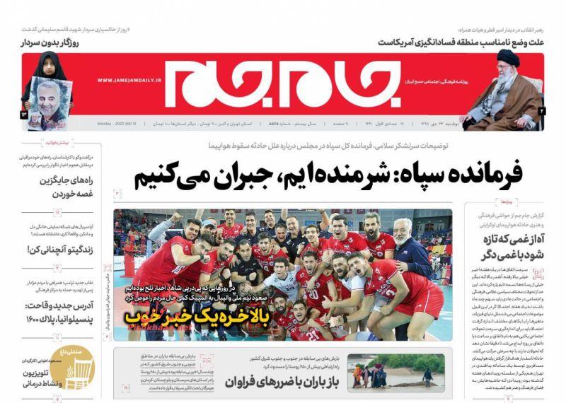 عناوین اخبار روزنامه جام جم در روز دوشنبه ۲۳ دی