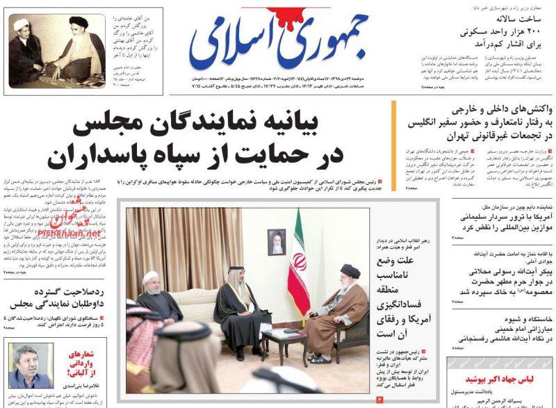 عناوین اخبار روزنامه جمهوری اسلامی در روز دوشنبه ۲۳ دی