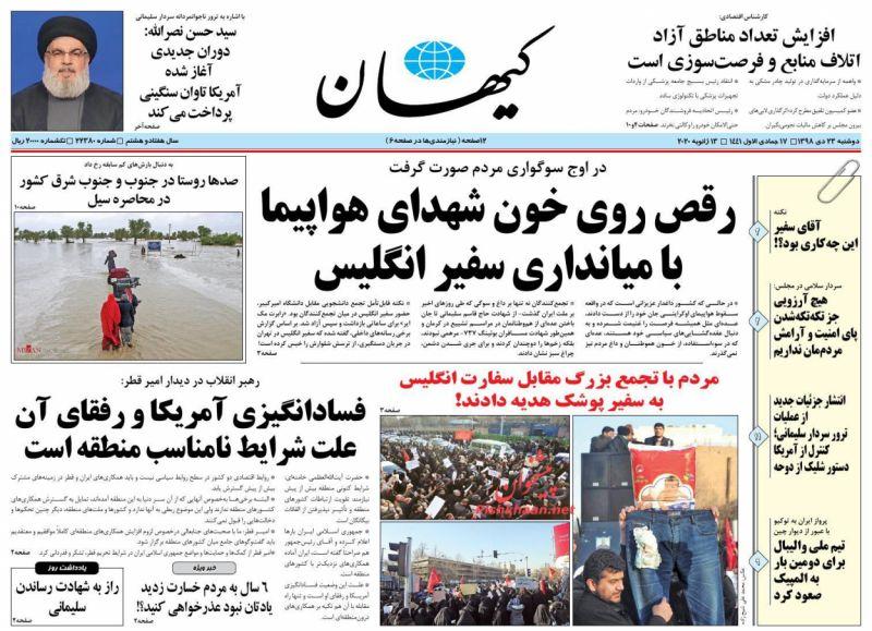 عناوین اخبار روزنامه کيهان در روز دوشنبه ۲۳ دی
