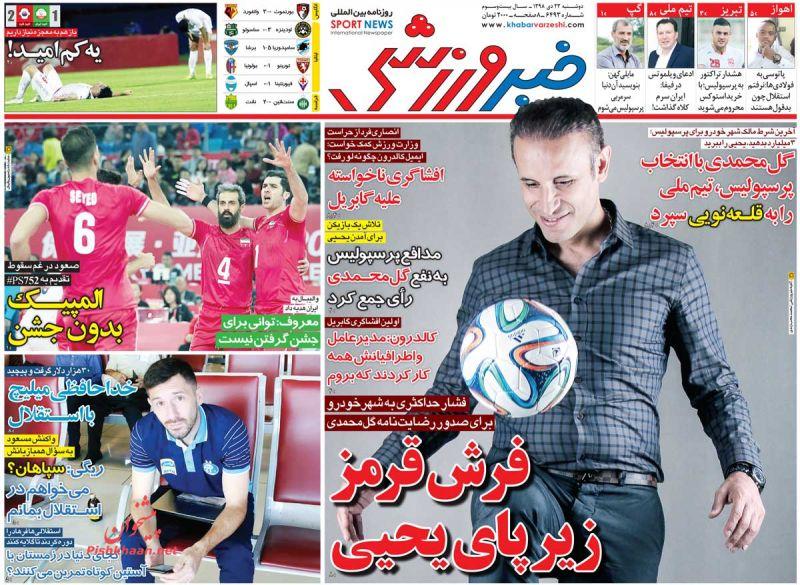 عناوین اخبار روزنامه خبر ورزشی در روز دوشنبه ۲۳ دی