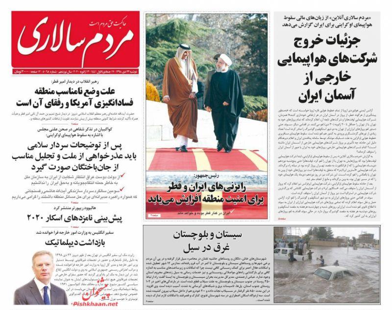عناوین اخبار روزنامه مردم سالاری در روز دوشنبه ۲۳ دی