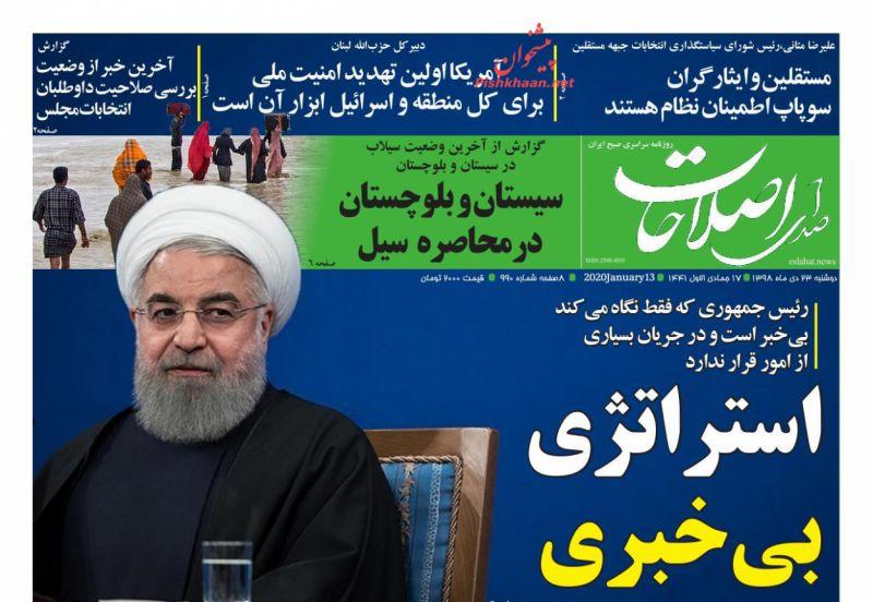 عناوین اخبار روزنامه صدای اصلاحات در روز دوشنبه ۲۳ دی