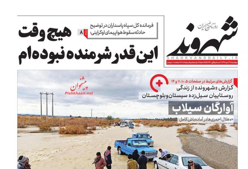 عناوین اخبار روزنامه شهروند در روز دوشنبه ۲۳ دی
