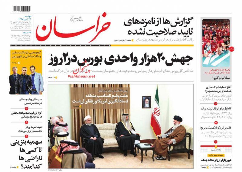 عناوین اخبار روزنامه خراسان در روز دوشنبه ۲۳ دی