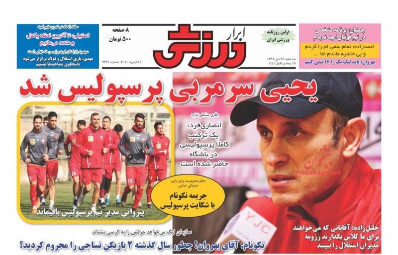 عناوین اخبار روزنامه ابرار ورزشى در روز سهشنبه ۲۴ دی