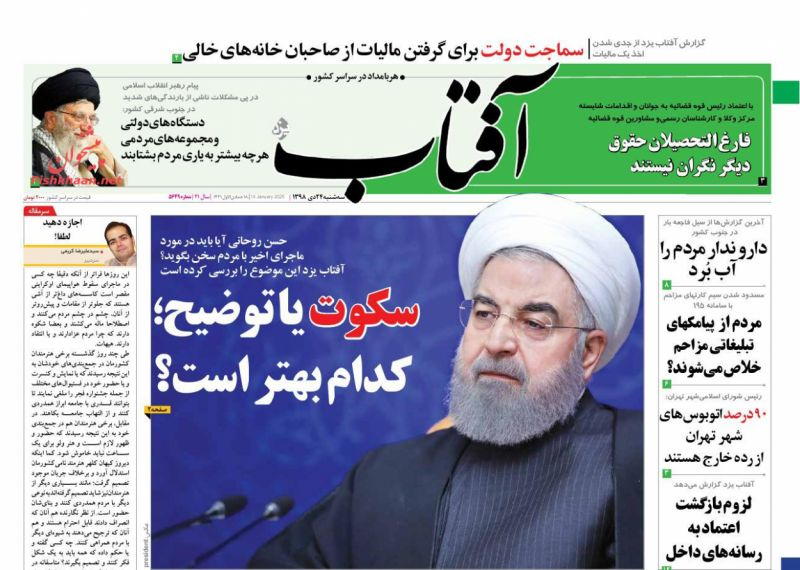 عناوین اخبار روزنامه آفتاب یزد در روز سهشنبه ۲۴ دی