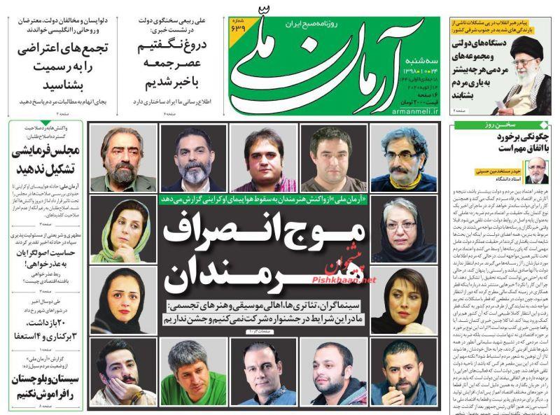 عناوین اخبار روزنامه آرمان ملی در روز سهشنبه ۲۴ دی