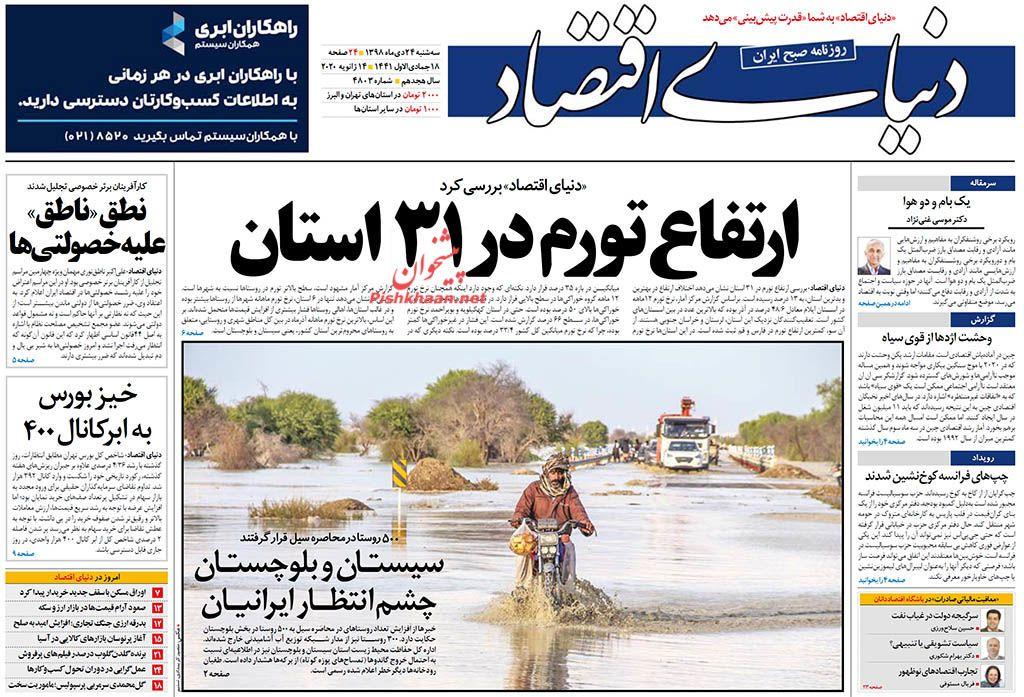 عناوین اخبار روزنامه دنیای اقتصاد در روز سهشنبه ۲۴ دی :
