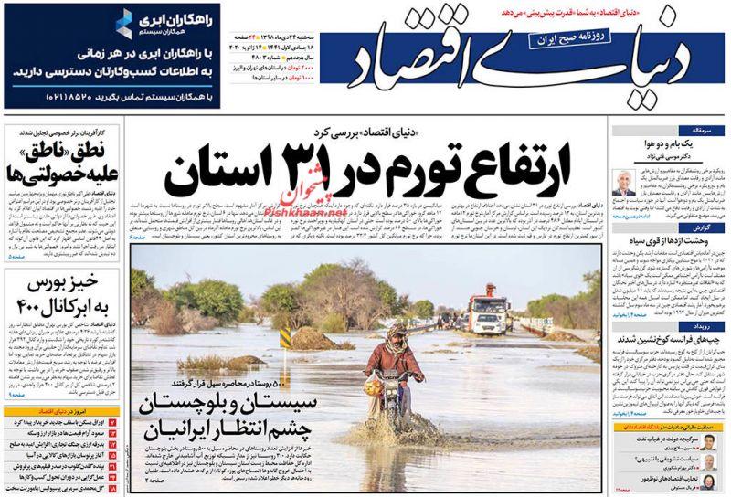 عناوین اخبار روزنامه دنیای اقتصاد در روز سهشنبه ۲۴ دی
