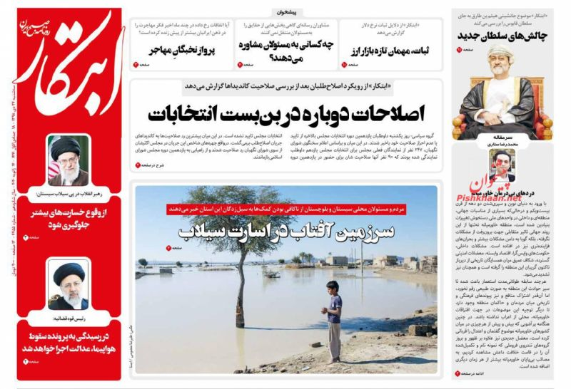 عناوین اخبار روزنامه ابتکار در روز سهشنبه ۲۴ دی