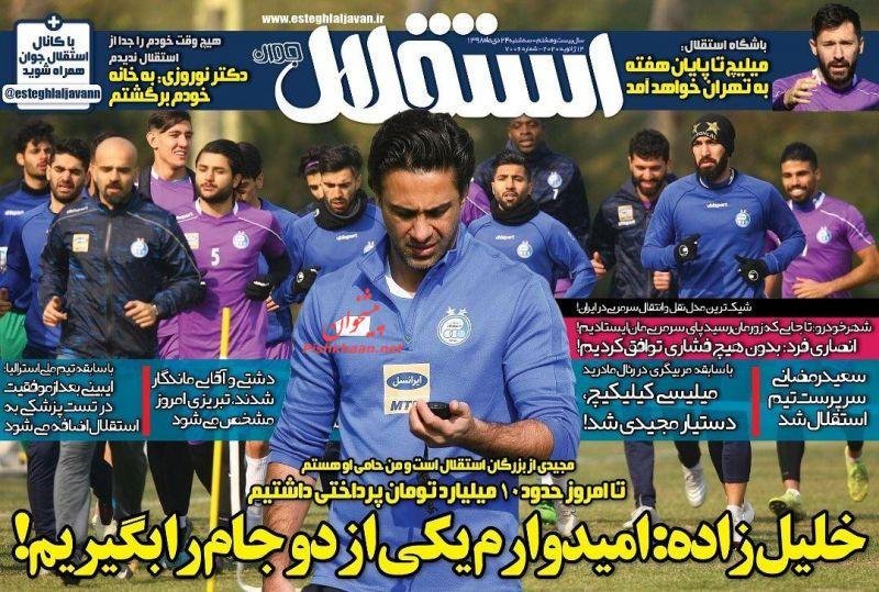 عناوین اخبار روزنامه استقلال جوان در روز سهشنبه ۲۴ دی :