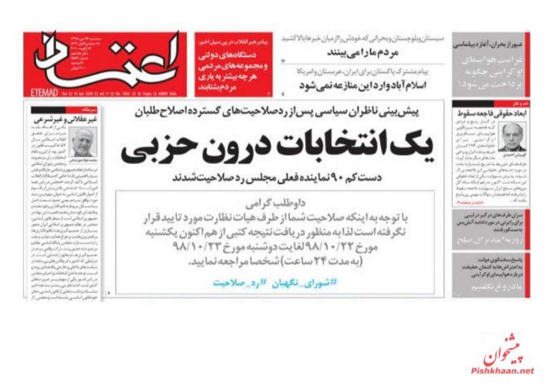عناوین اخبار روزنامه اعتماد در روز سهشنبه ۲۴ دی