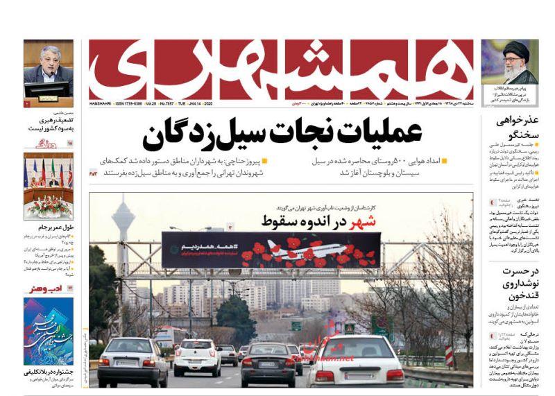 عناوین اخبار روزنامه همشهری در روز سهشنبه ۲۴ دی
