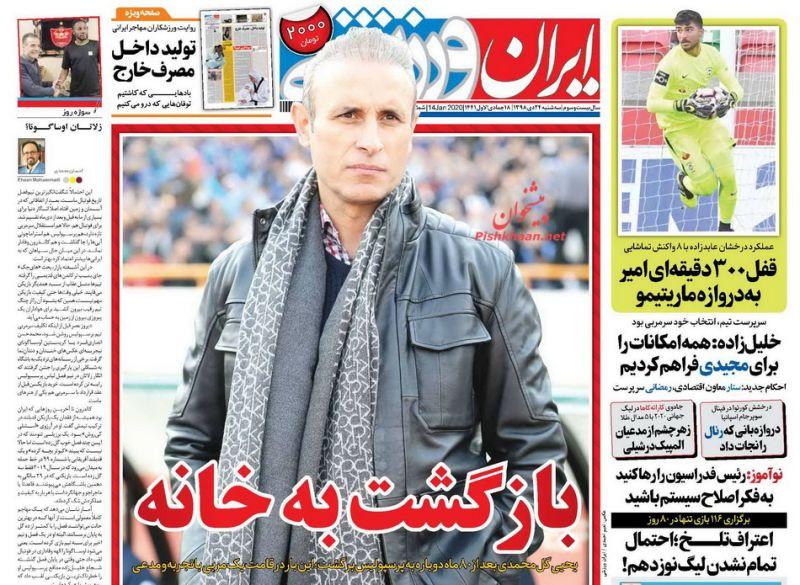 عناوین اخبار روزنامه ایران ورزشی در روز سهشنبه ۲۴ دی : انتخاب یحیی، شکست پروژه خصوصیسازی ؛بازگشت به خانه ؛ بازگشت دوباره یحیی به خانه ؛زلاتـــان اوساگـــونا؟ ؛