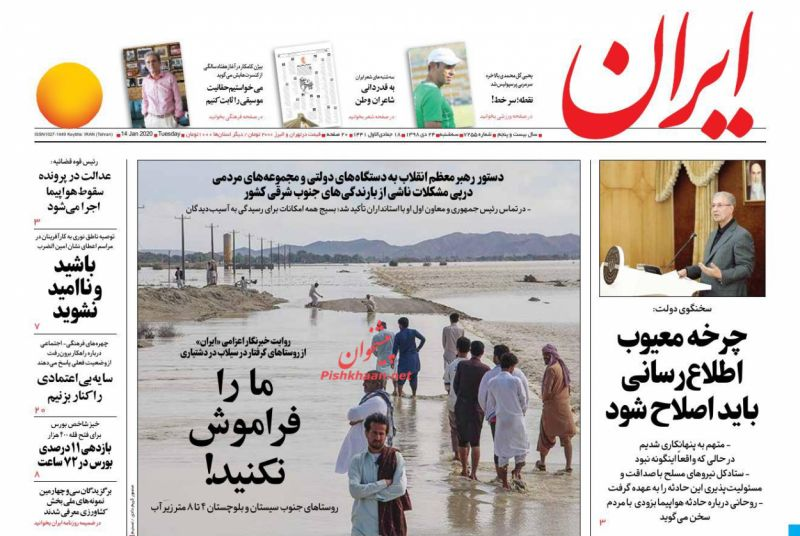 عناوین اخبار روزنامه ایران در روز سهشنبه ۲۴ دی