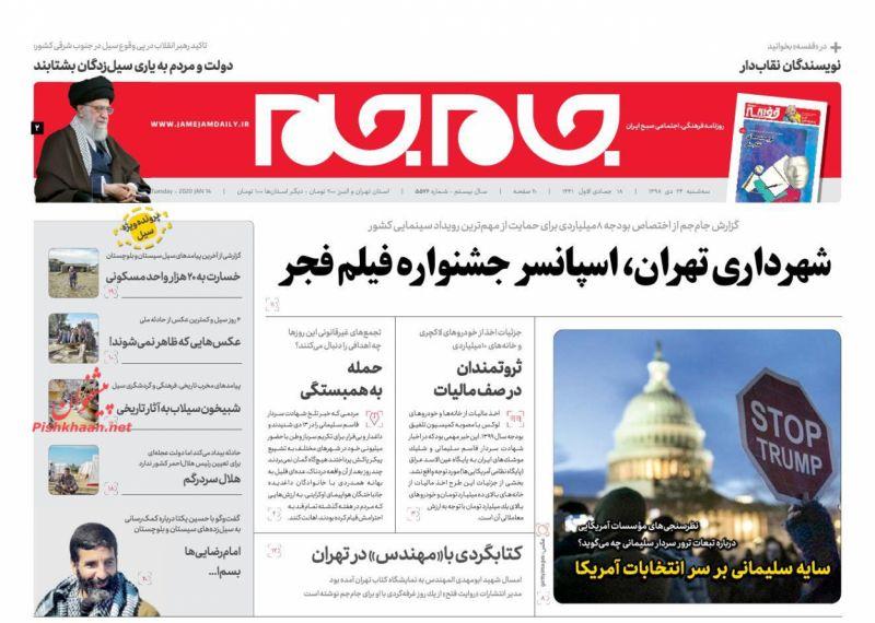 عناوین اخبار روزنامه جام جم در روز سهشنبه ۲۴ دی