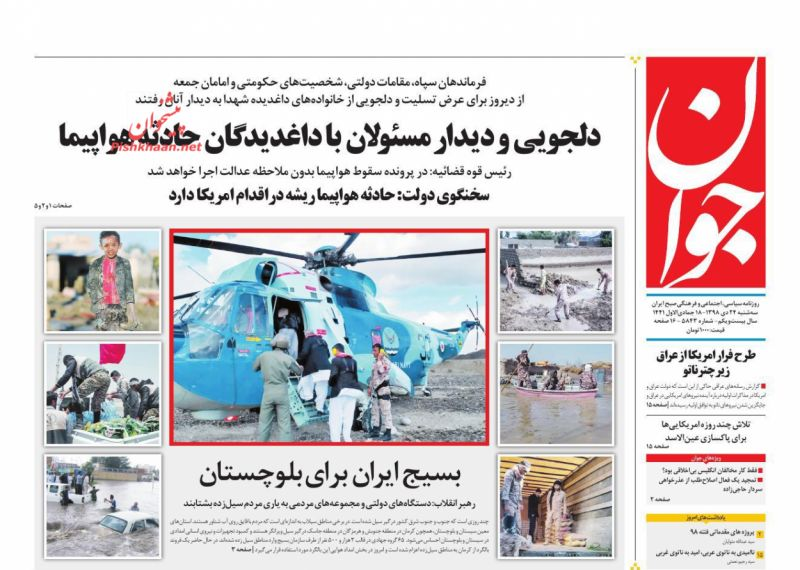 عناوین اخبار روزنامه جوان در روز سهشنبه ۲۴ دی