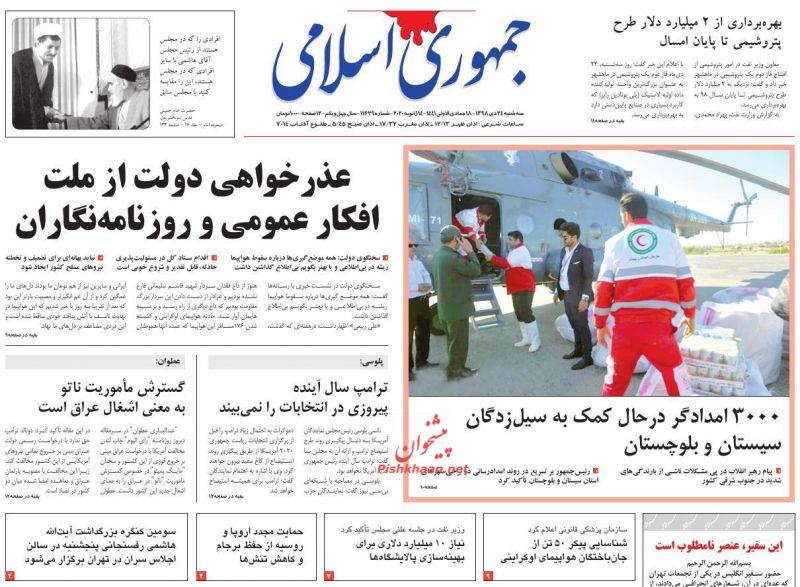 عناوین اخبار روزنامه جمهوری اسلامی در روز سهشنبه ۲۴ دی