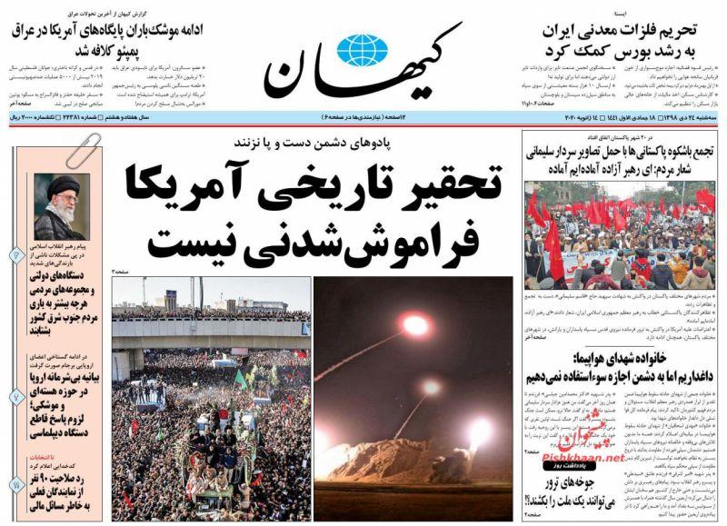 عناوین اخبار روزنامه کيهان در روز سهشنبه ۲۴ دی