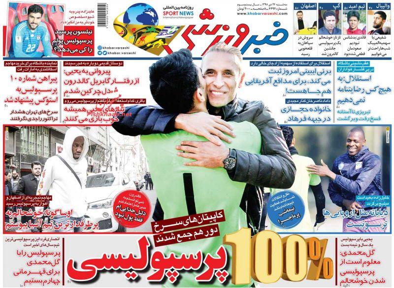 عناوین اخبار روزنامه خبر ورزشی در روز سهشنبه ۲۴ دی :