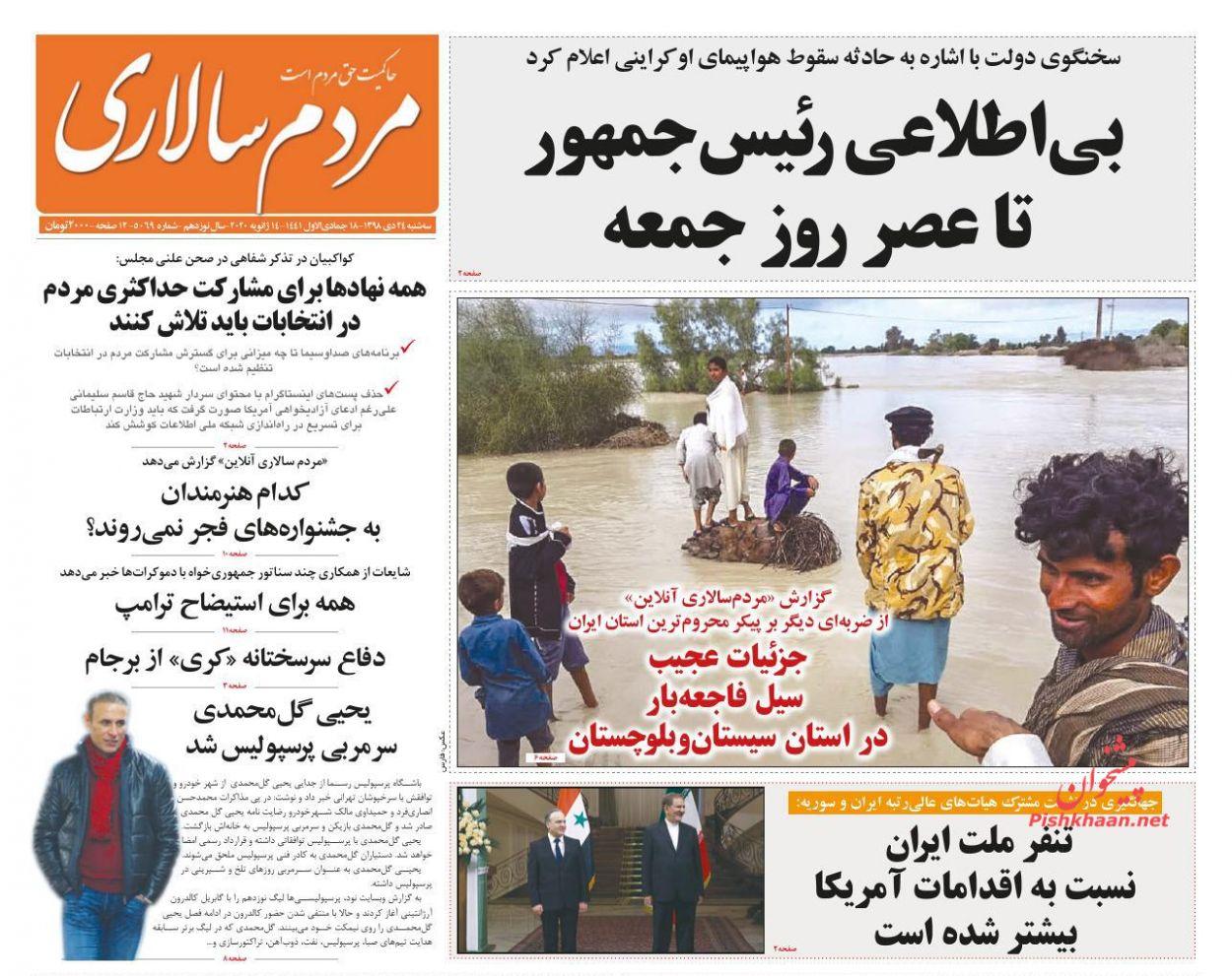 عناوین اخبار روزنامه مردم سالاری در روز سهشنبه ۲۴ دی :