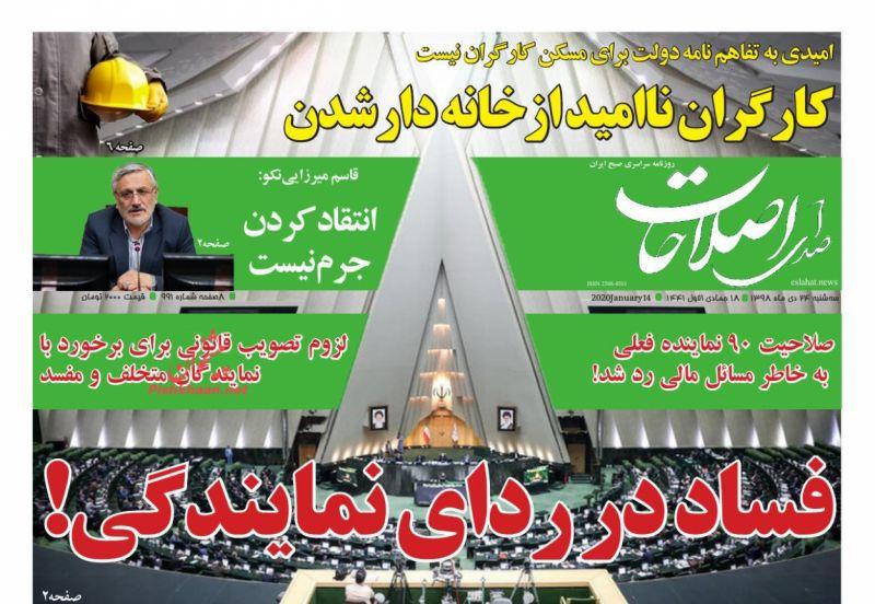 عناوین اخبار روزنامه صدای اصلاحات در روز سهشنبه ۲۴ دی