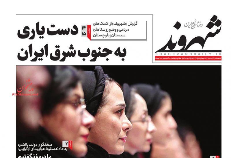 عناوین اخبار روزنامه شهروند در روز سهشنبه ۲۴ دی