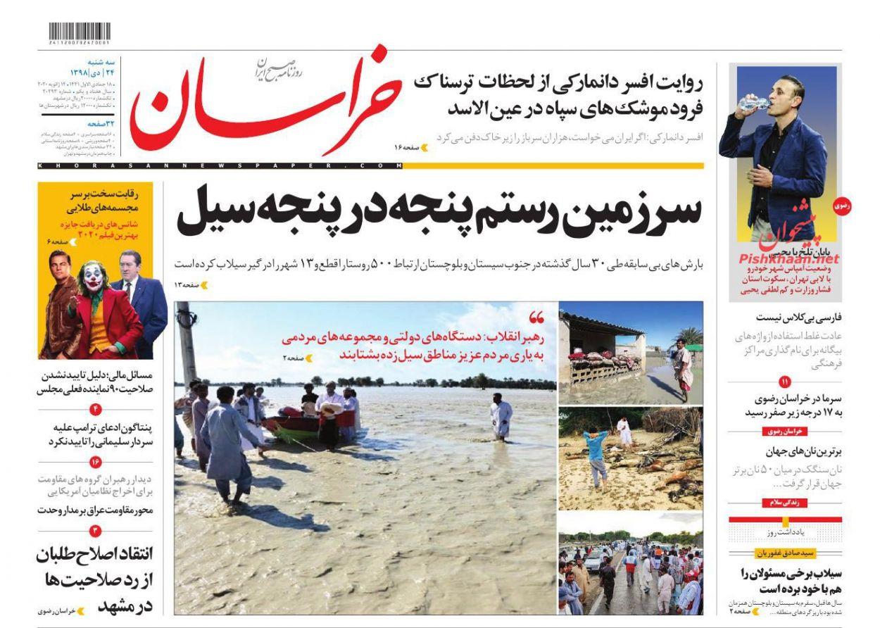 عناوین اخبار روزنامه خراسان در روز سهشنبه ۲۴ دی :