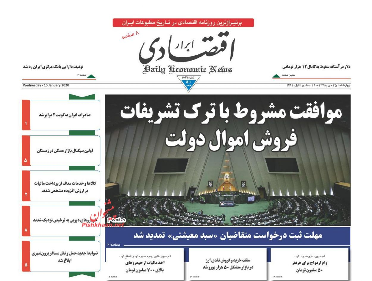 عناوین اخبار روزنامه ابرار اقتصادی در روز چهارشنبه ۲۵ دی :