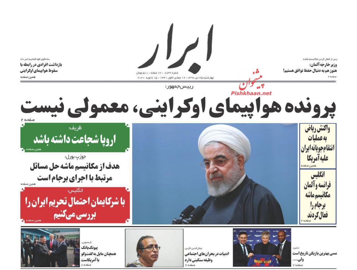 عناوین اخبار روزنامه ابرار در روز چهارشنبه ۲۵ دی :
