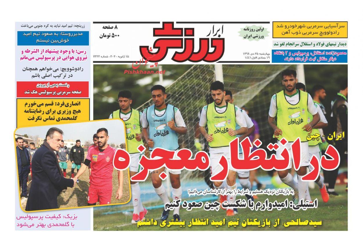 عناوین اخبار روزنامه ابرار ورزشى در روز چهارشنبه ۲۵ دی :