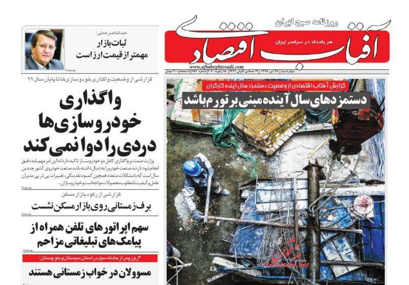 عناوین اخبار روزنامه آفتاب اقتصادی در روز چهارشنبه ۲۵ دی :