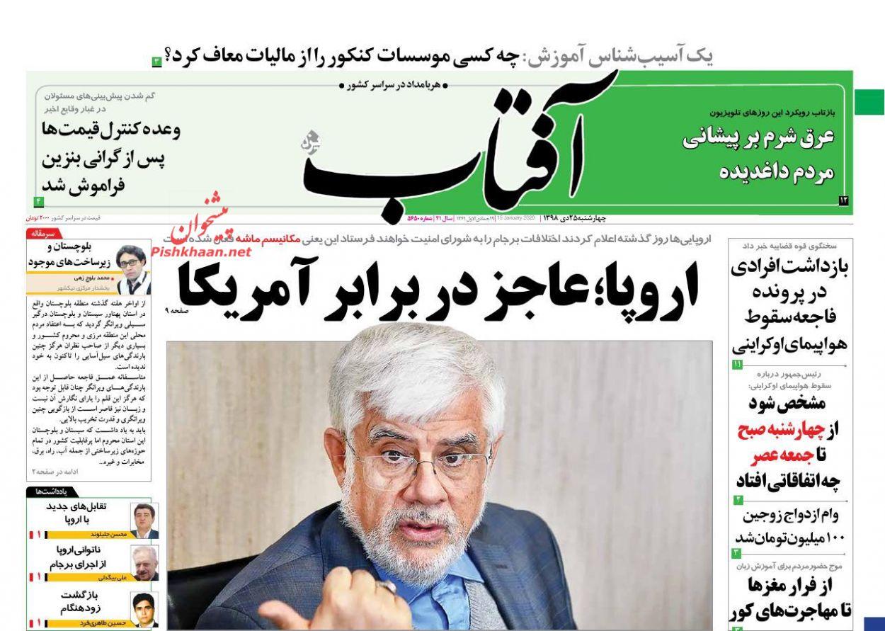 عناوین اخبار روزنامه آفتاب یزد در روز چهارشنبه ۲۵ دی :