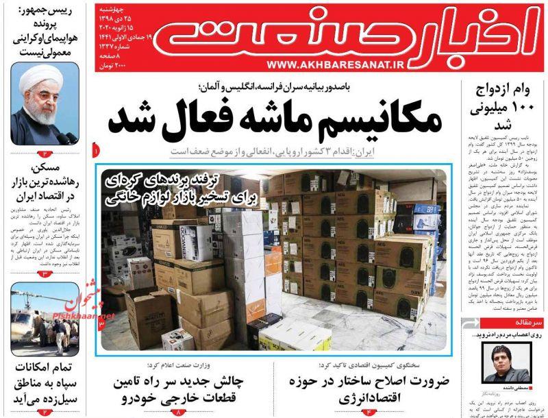 عناوین اخبار روزنامه اخبار صنعت در روز چهارشنبه ۲۵ دی :