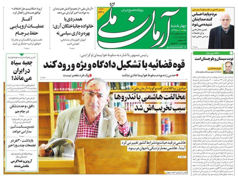 عناوین اخبار روزنامه آرمان ملی در روز چهارشنبه ۲۵ دی