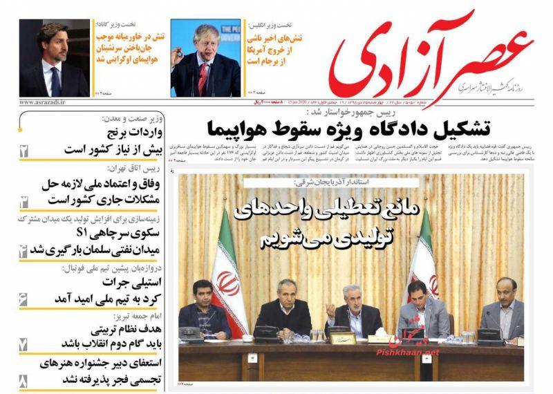 عناوین اخبار روزنامه عصرآزادی در روز چهارشنبه ۲۵ دی :