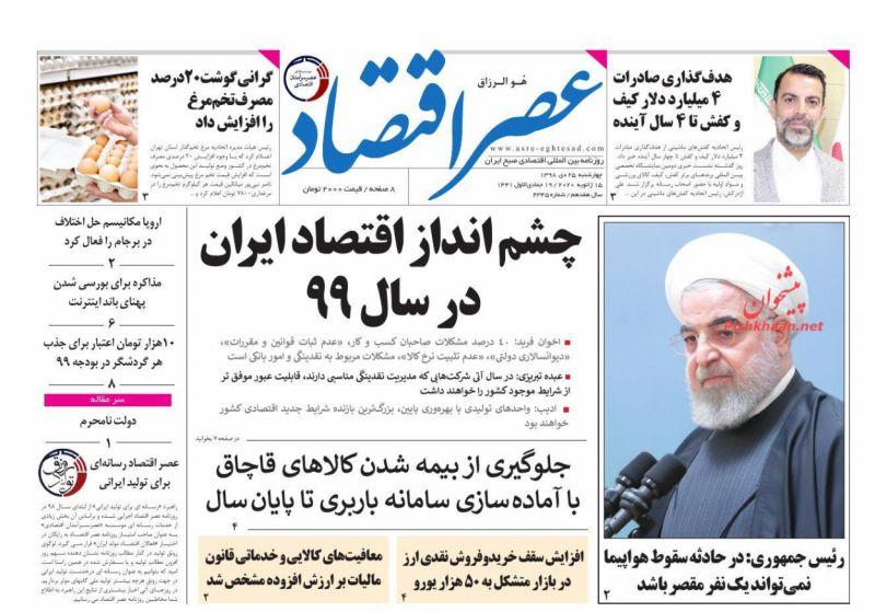 عناوین اخبار روزنامه عصر اقتصاد در روز چهارشنبه ۲۵ دی :