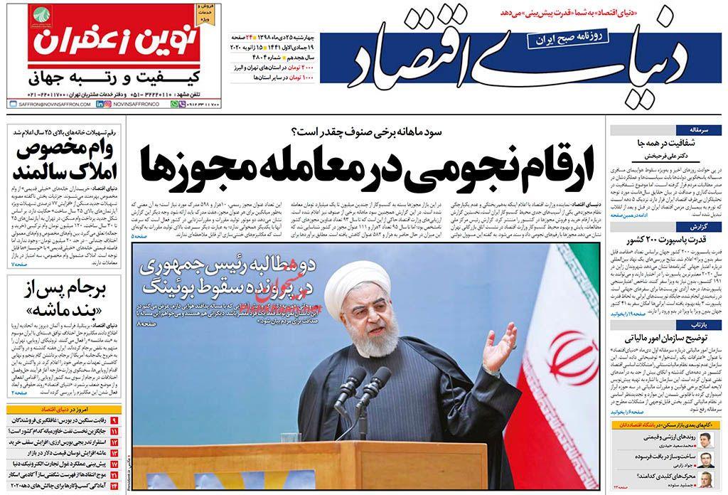 عناوین اخبار روزنامه دنیای اقتصاد در روز چهارشنبه ۲۵ دی :