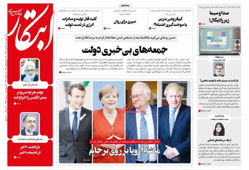 عناوین اخبار روزنامه ابتکار در روز چهارشنبه ۲۵ دی :