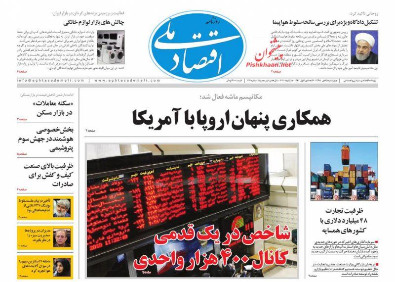 عناوین اخبار روزنامه اقتصاد ملی در روز چهارشنبه ۲۵ دی :