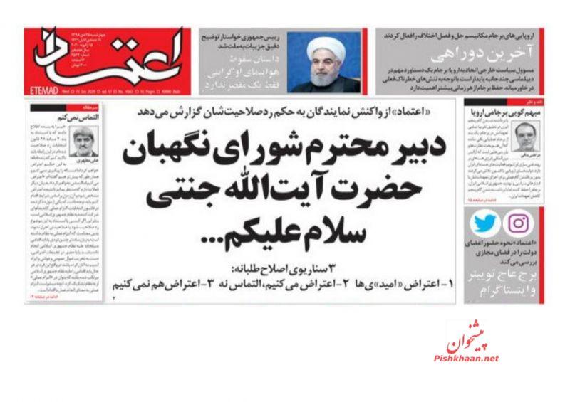 عناوین اخبار روزنامه اعتماد در روز چهارشنبه ۲۵ دی