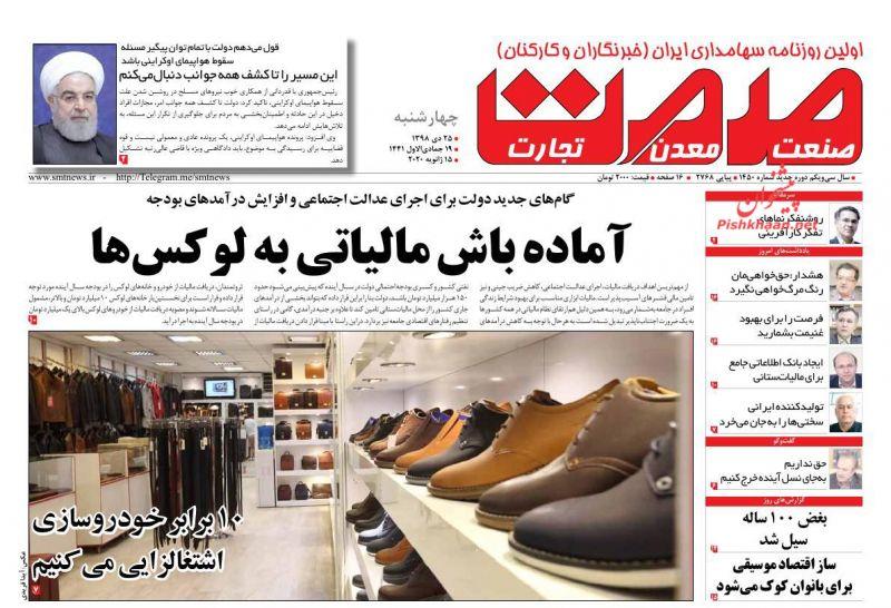 عناوین اخبار روزنامه گسترش صمت در روز چهارشنبه ۲۵ دی :