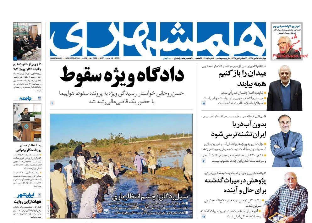 عناوین اخبار روزنامه همشهری در روز چهارشنبه ۲۵ دی :