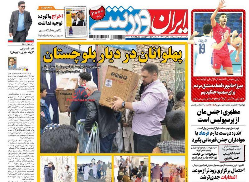 عناوین اخبار روزنامه ایران ورزشی در روز چهارشنبه ۲۵ دی
