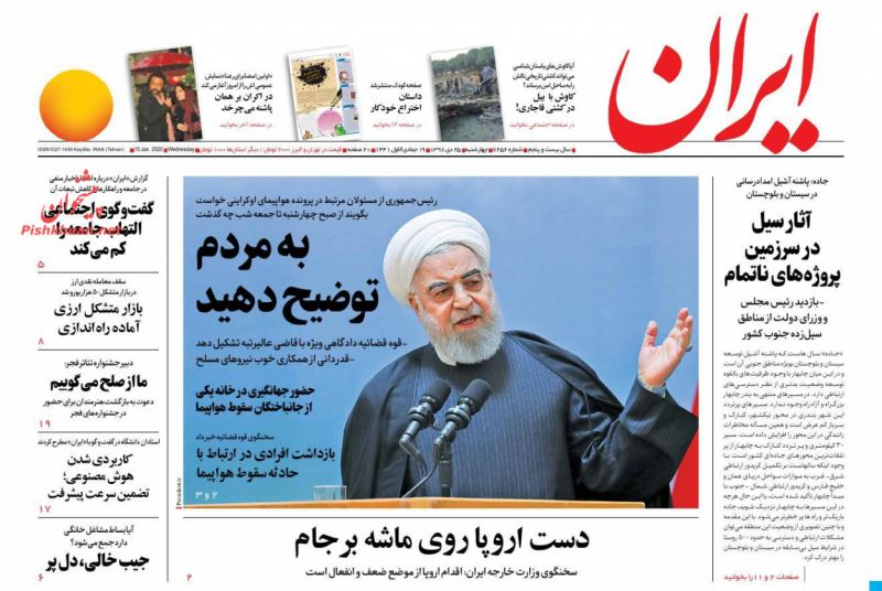 عناوین اخبار روزنامه ایران در روز چهارشنبه ۲۵ دی :