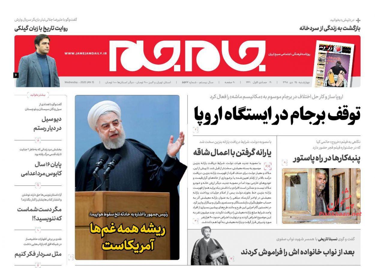 عناوین اخبار روزنامه جام جم در روز چهارشنبه ۲۵ دی :