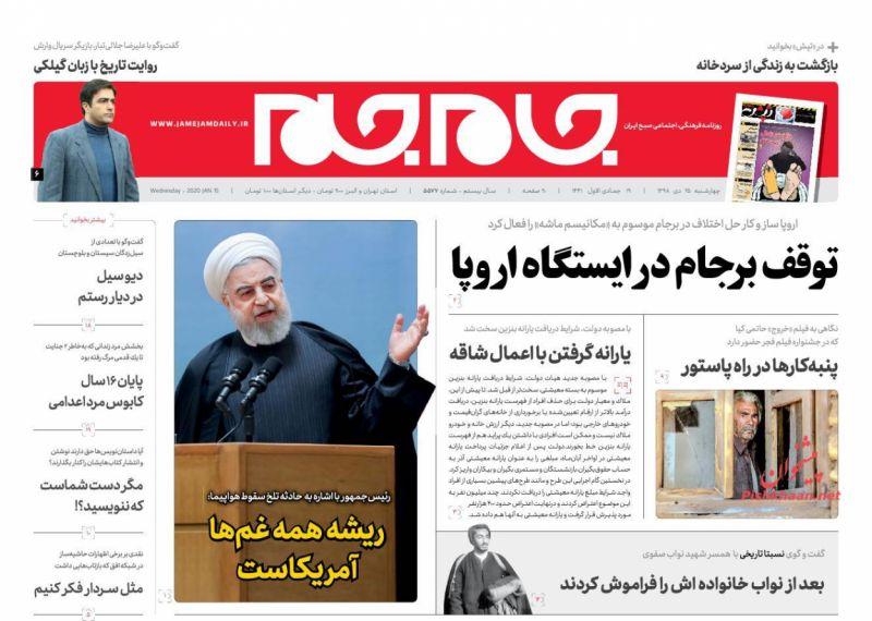 عناوین اخبار روزنامه جام جم در روز چهارشنبه ۲۵ دی