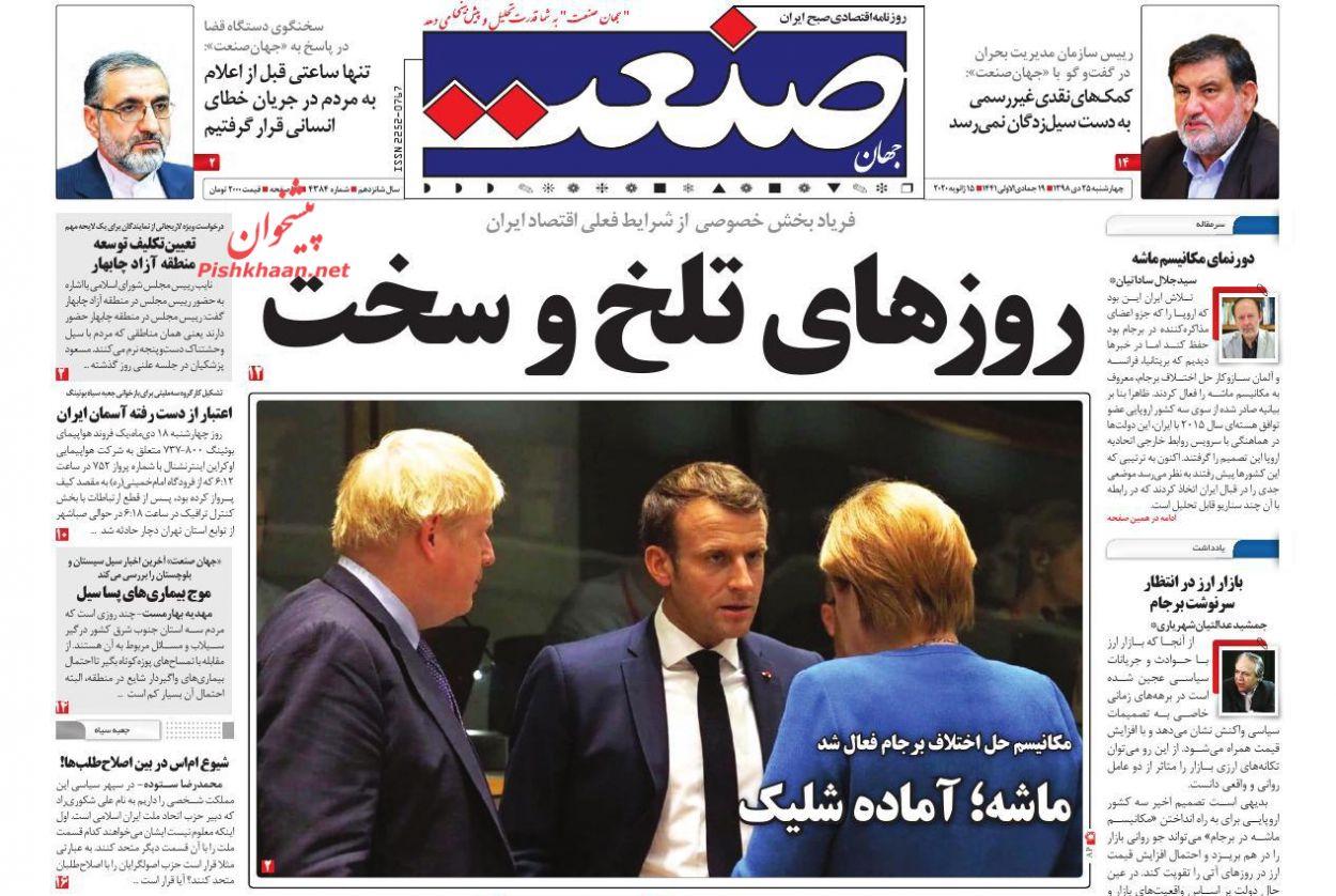 عناوین اخبار روزنامه جهان صنعت در روز چهارشنبه ۲۵ دی :