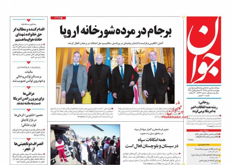 عناوین اخبار روزنامه جوان در روز چهارشنبه ۲۵ دی :